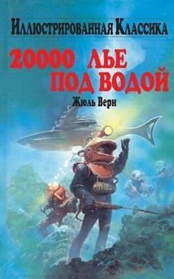 Когда выйдет фильм 20,000 лье под водой: Капитан Немо?