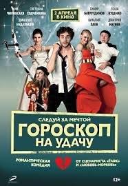 Где смотреть онлайн фильм Гороскоп на удачу?