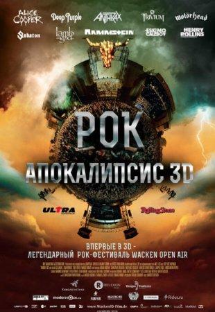 Дата выхода фильма Рок Апокалипсис в России?
