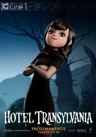 Когда выйдет сериал Монстры на каникулах / Отель Трансильвания?