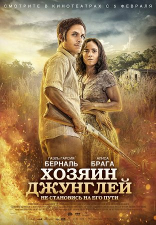 Будет ли продолжение фильма Хозяин джунглей?