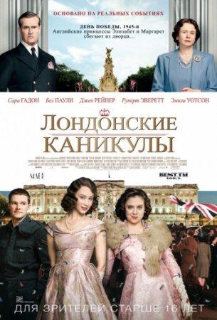 Будет ли продолжение фильма Лондонские каникулы?