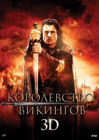 Будет ли продолжение фильма Королевство викингов?