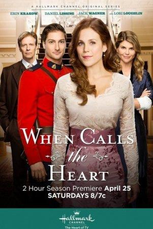 Когда выйдет 3 сезон сериала Когда зовёт сердце?