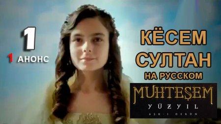 Когда выйдет сериал Кёсем Султан?