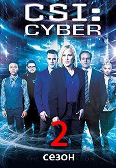 Когда выйдет 4 серия 2 сезона сериала CSI: Киберпространство?