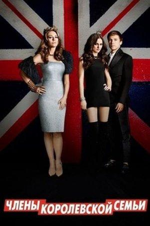 Когда выйдет 5 серия 2 сезона сериала Члены королевской семьи?