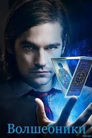Когда выйдет 4 серия 1 сезона сериала Волшебники?